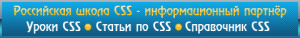 Российская школа CSS